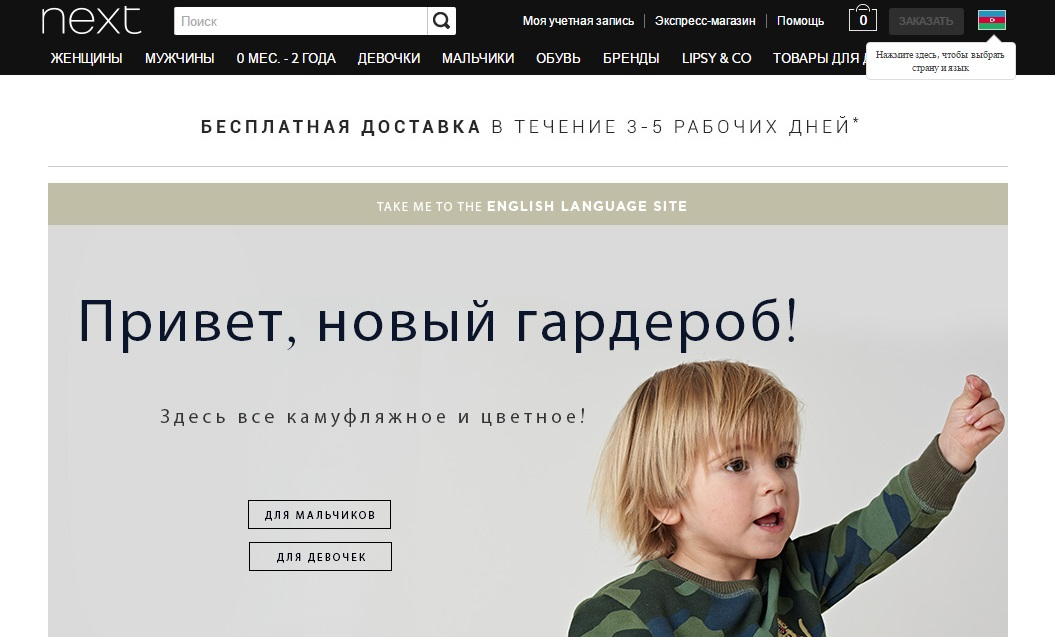 В следующем обзоре мы подробно расскажем о том, как заказывать через сайты,  не осуществляющие прямую доставку в Азербайджан! 1770f8f6587