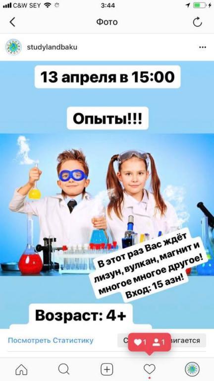 """Научный мастер-класс """"7 опытов"""""""