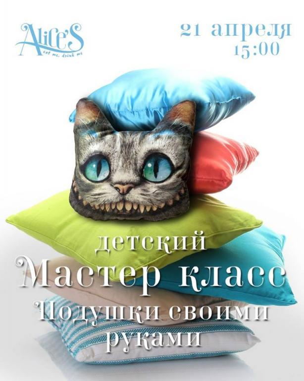 """Изготовление подушки """"Чеширский Кот"""""""