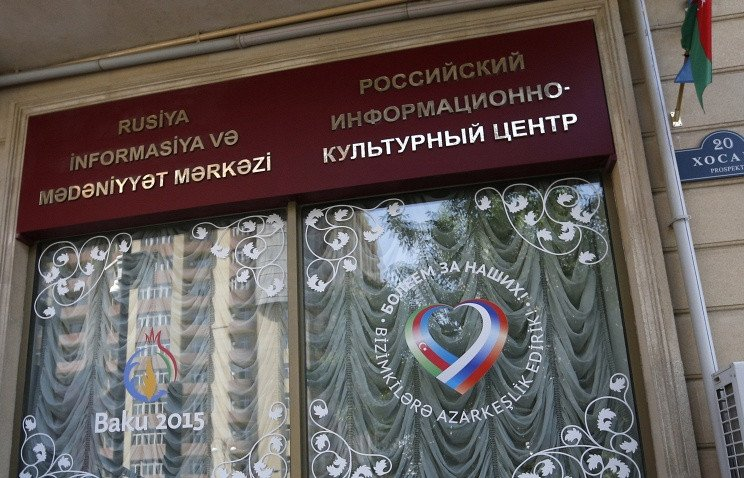 Российский информационно-культурный центр