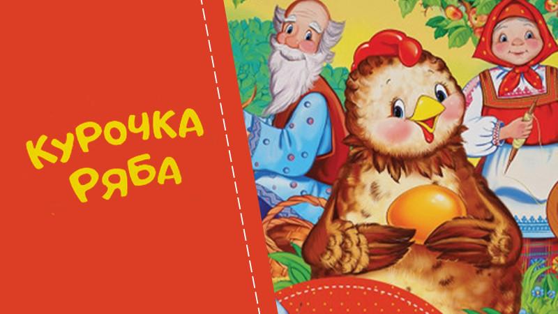 Спектакль «Курочка Ряба» в