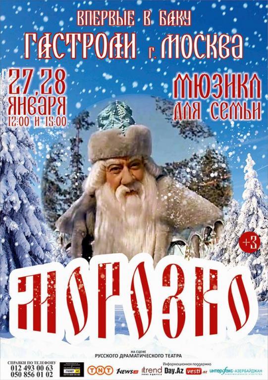 """Премьера """"Морозко"""" от московских актёров"""
