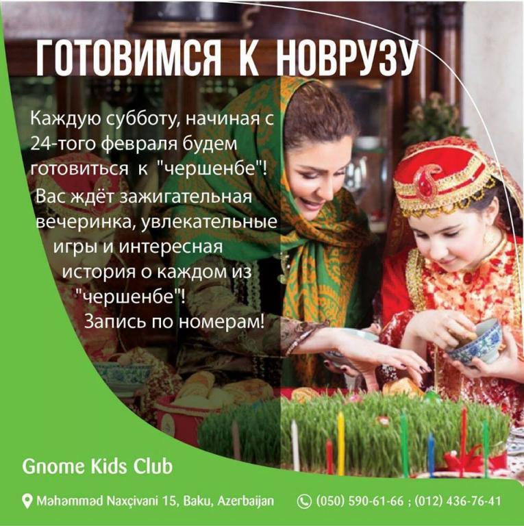 """Су чершенбеси"" в ""Gnome Kids Club"""