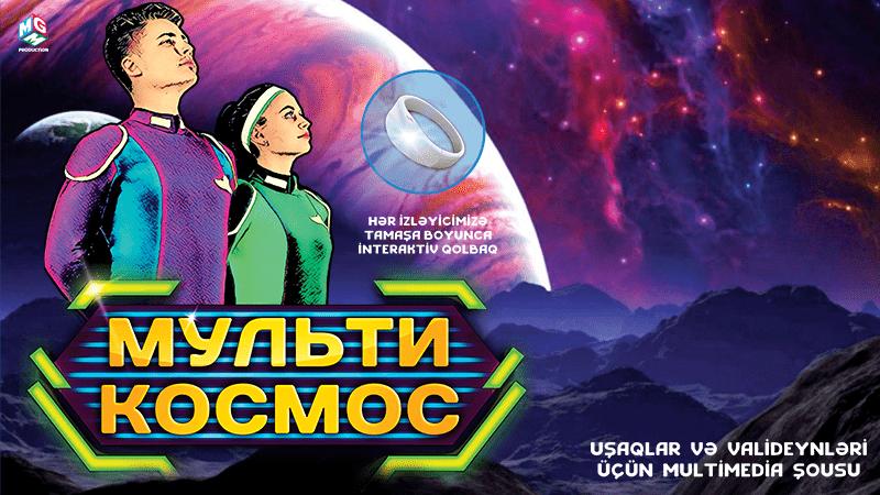 «Мульти-Космос»