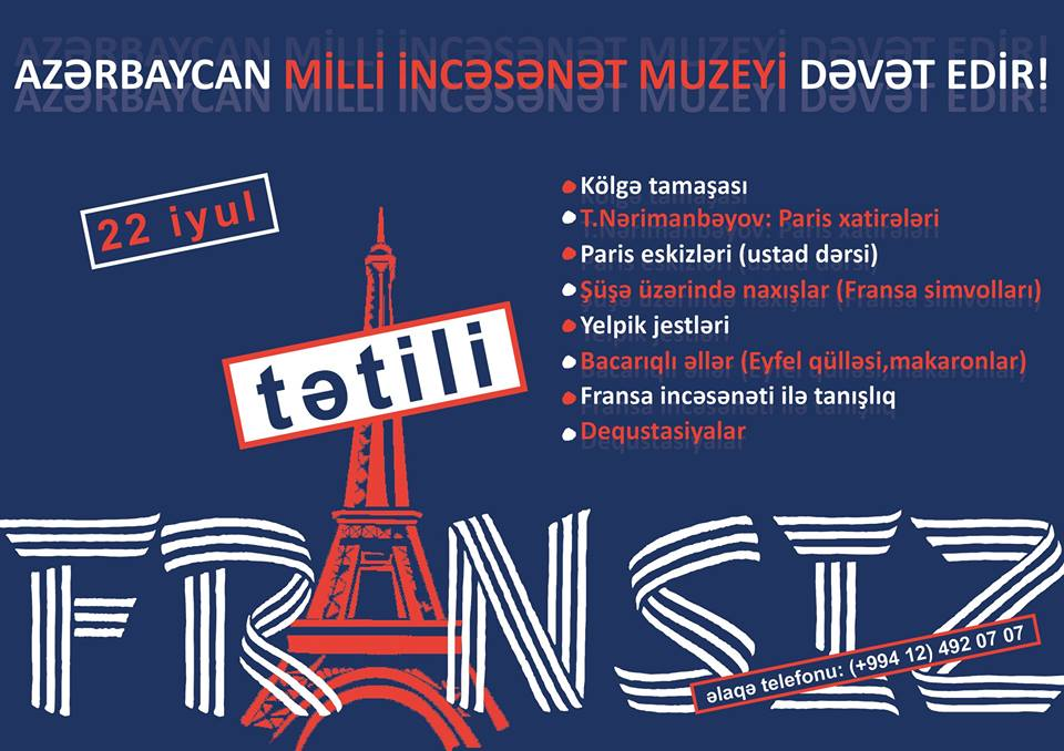 Французские каникулы в Музее искусств