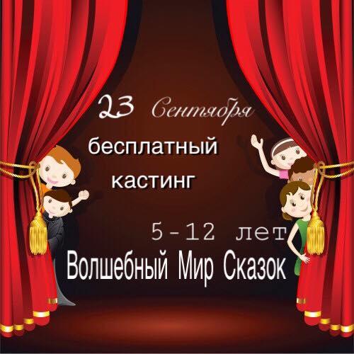 Кастинг в театральную студию Инны Имрановой