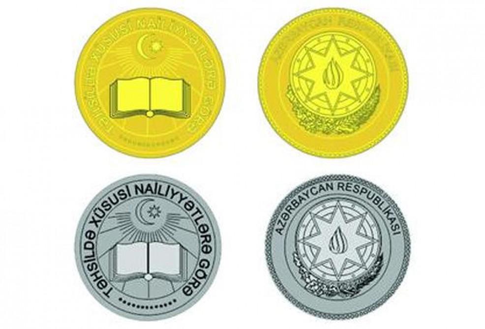 Выпускники бакинских школ награждены медалями