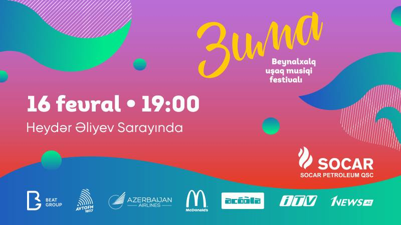 Международный детский фестиваль