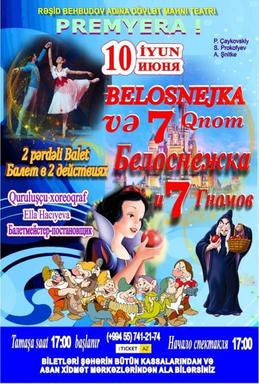 """Балет """"Белоснежка и 7 гномов"""""""