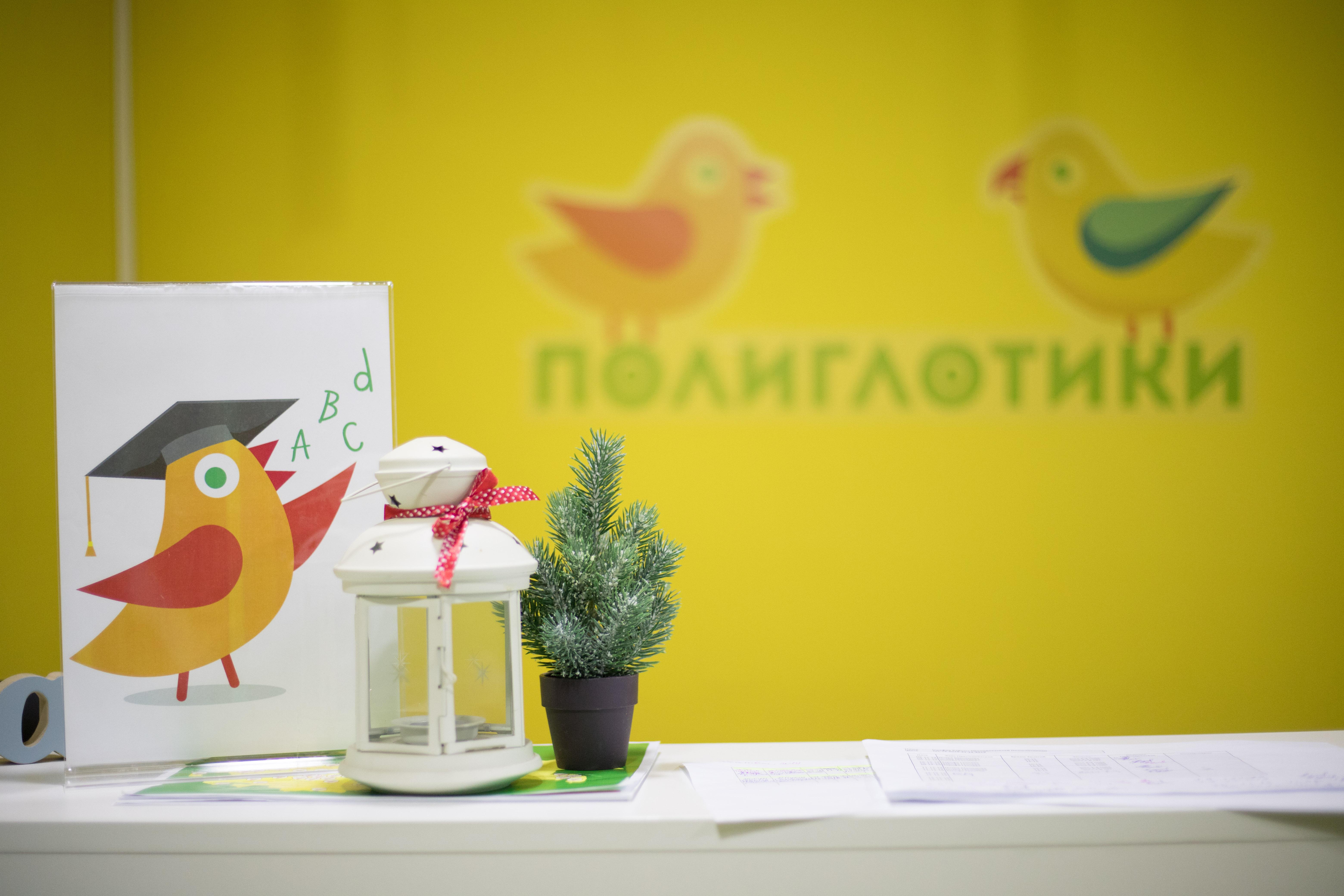 Новое место: Детский Языковой Центр «Полиглотики»