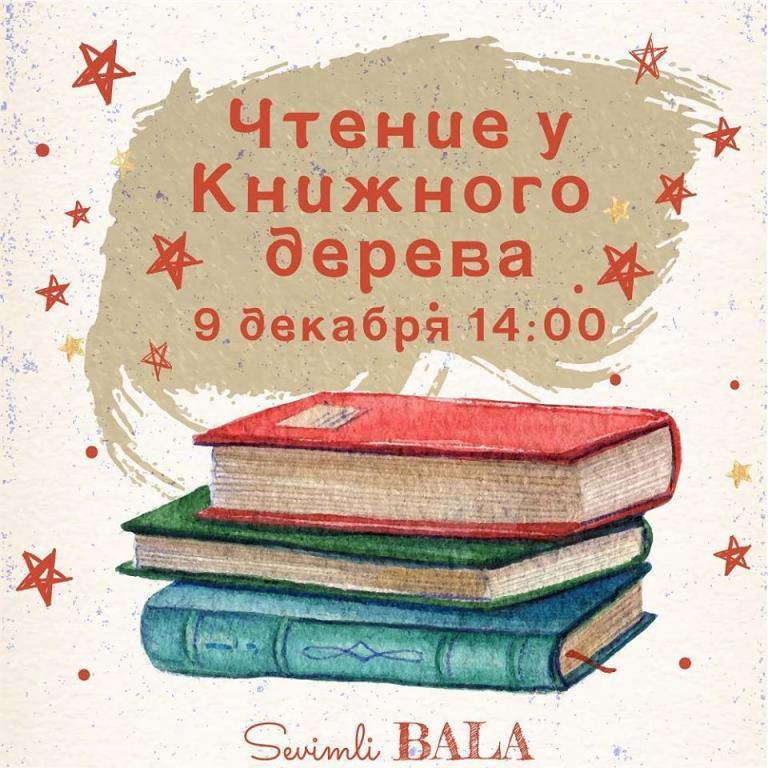 """""""Чтение у книжного дерева"""" в Sevimli Bala Club"""