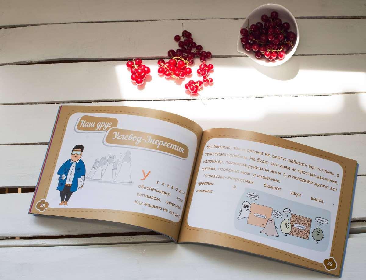 """Вышла в свет новая детская книга о правильном питании """"6 Друзей Моего Здоровья"""""""