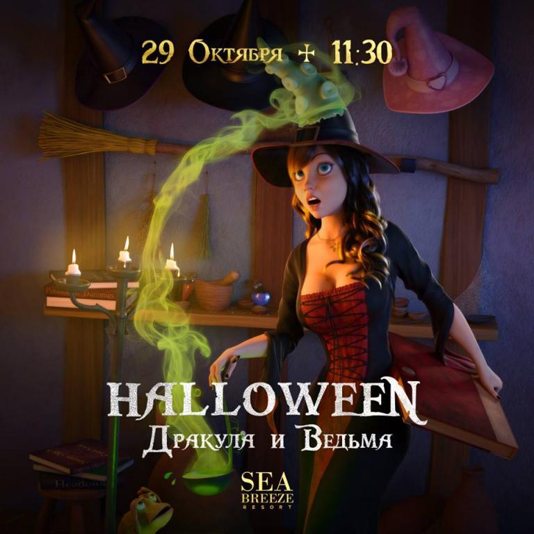 """Halloween """"Дракула и Ведьма"""" в Sea Breeze"""