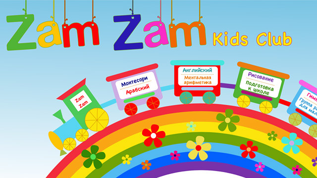 Zam-Zam Kids Club