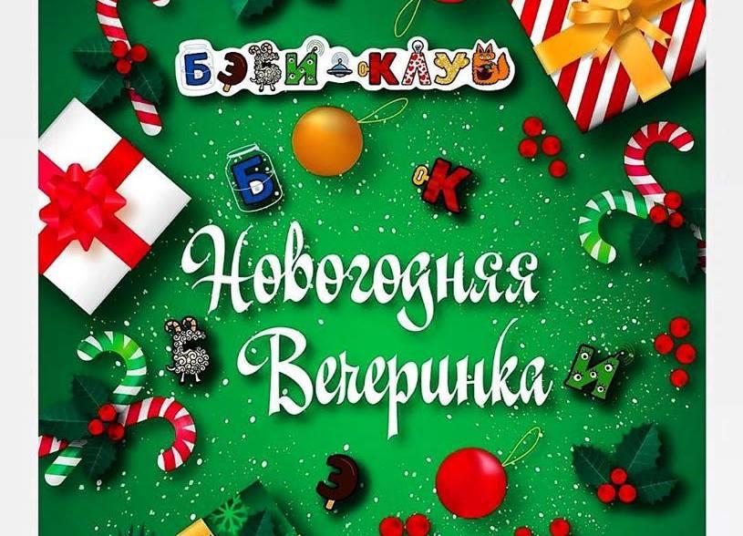 Новогодний праздник в