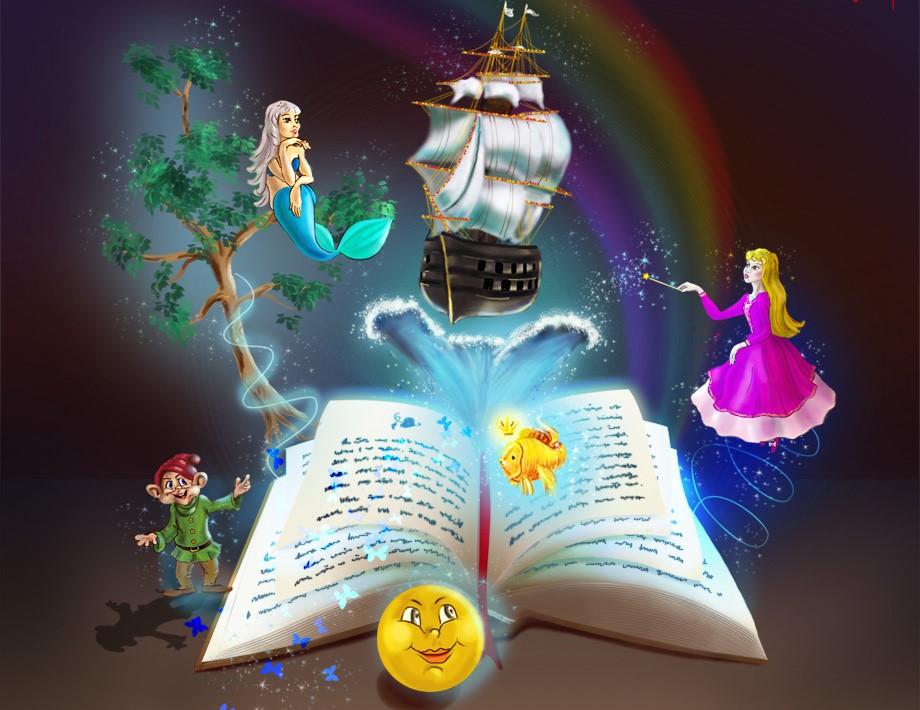 Чтение для детей в