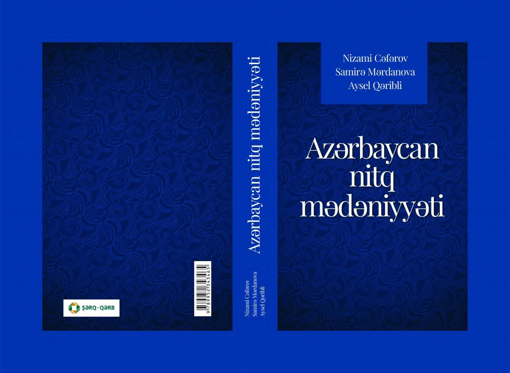 Вышла в свет книга об истории азербайджанской речи