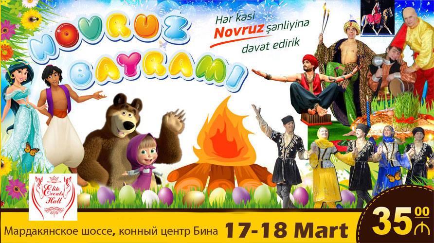 Анимационный Праздник