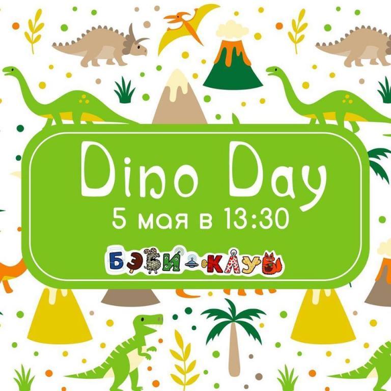 """Dino Day"" в ""Бэби-клубе"""