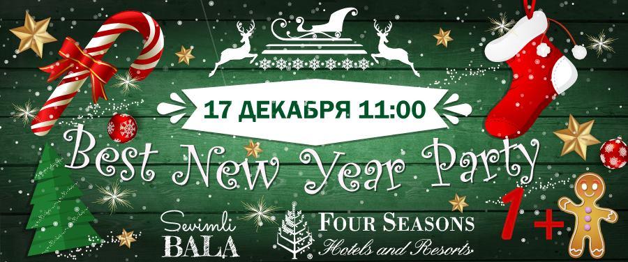 """Новогодний праздник для малышей в """"Four Seasons"""""""