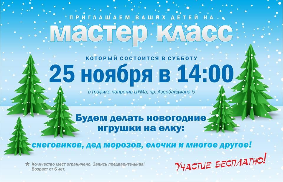 """Бесплатный мастер-класс в """"Grafika"""""""