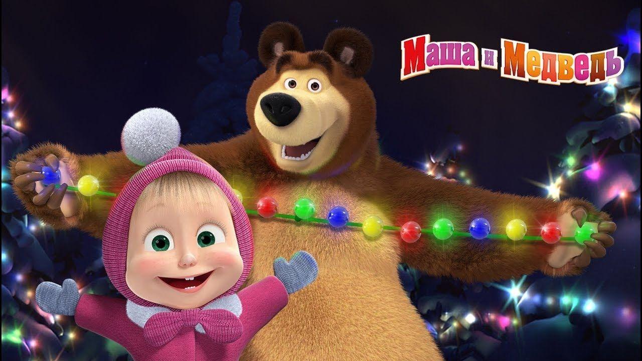 Новогодняя Ёлка от Маши и Медведя