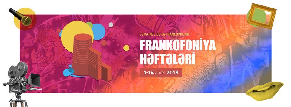 Мероприятия в рамках Фестиваля Франкофонии