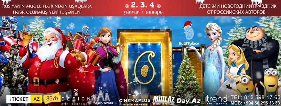 """Новогодняя Ёлка в """"Buta Palace"""""""