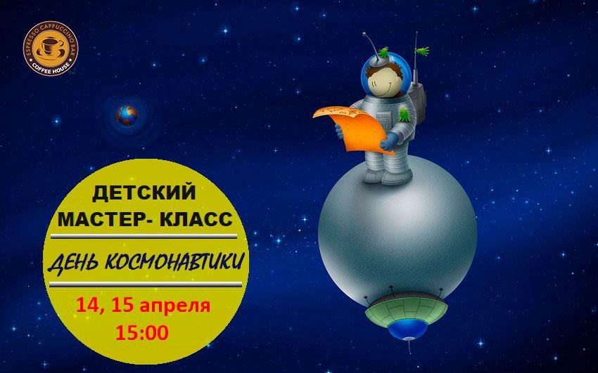 """""""Космический макет и фруктовая ракета"""""""