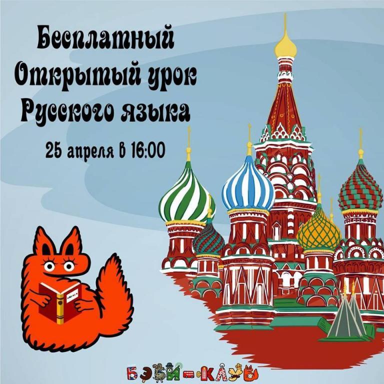 Бесплатный урок русского языка